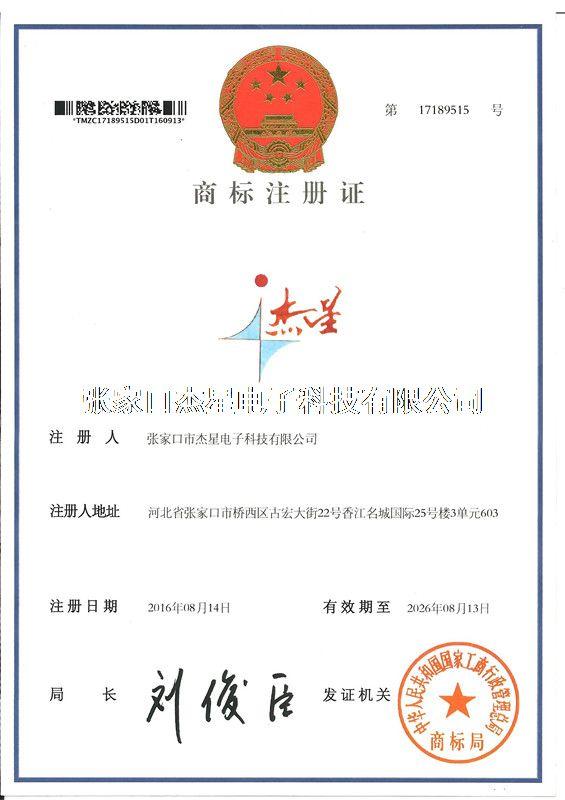 企业资质商标注册证