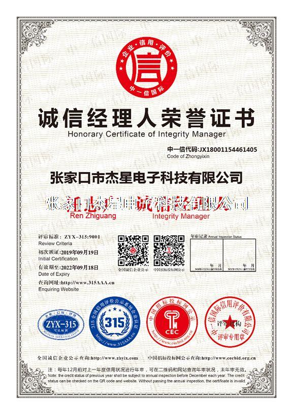 企业资质诚信经理人荣誉证书