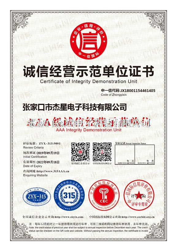 企业资质诚信经营示范单位证书