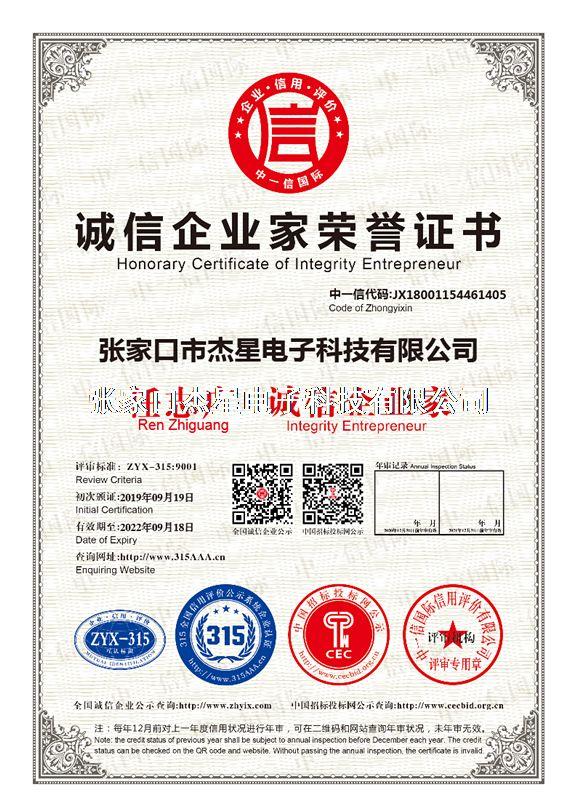 企业资质诚信企业家荣誉证书