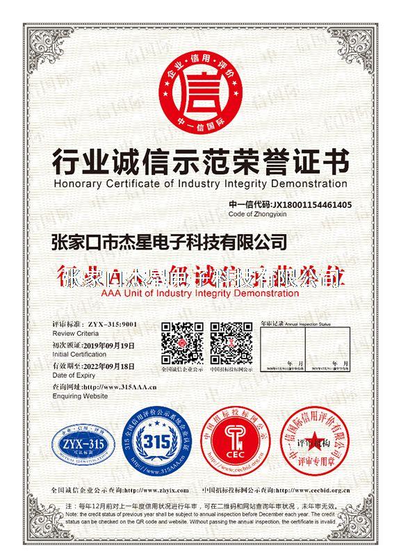 企业资质行业诚信示范荣誉证书