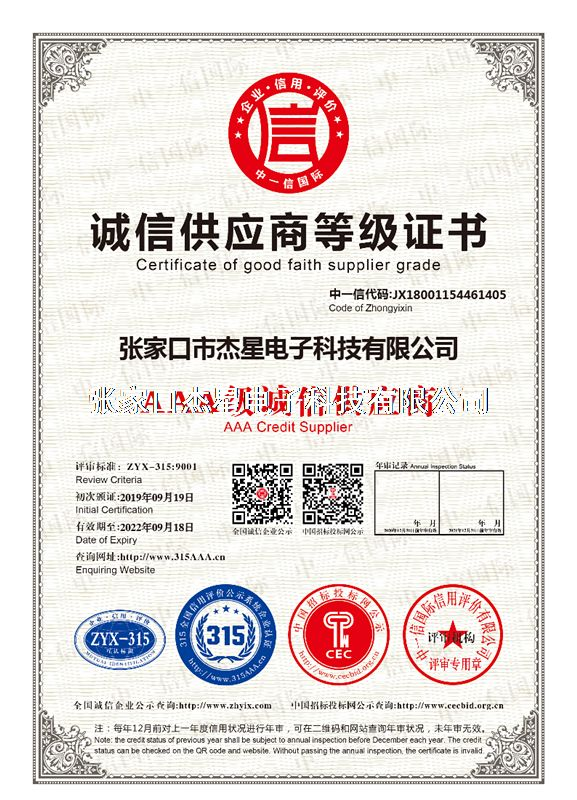 企业资质诚信供应商等级证书