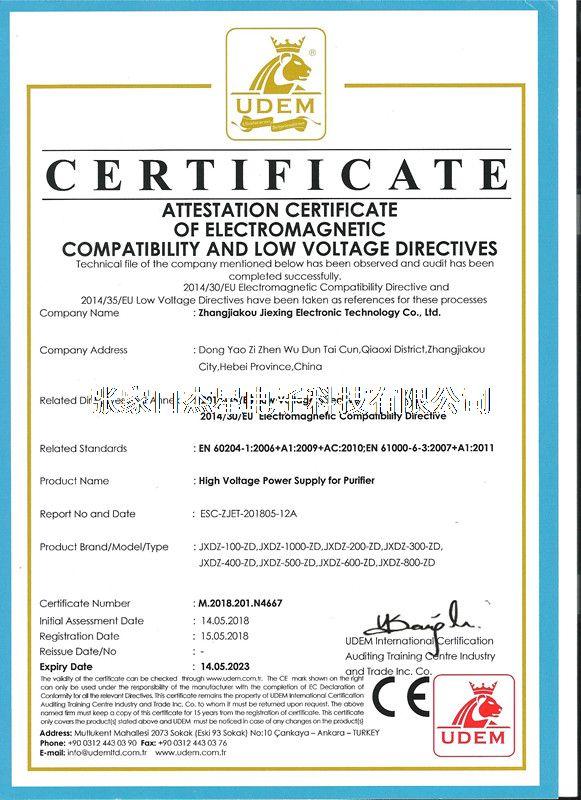 产品资质CE认证
