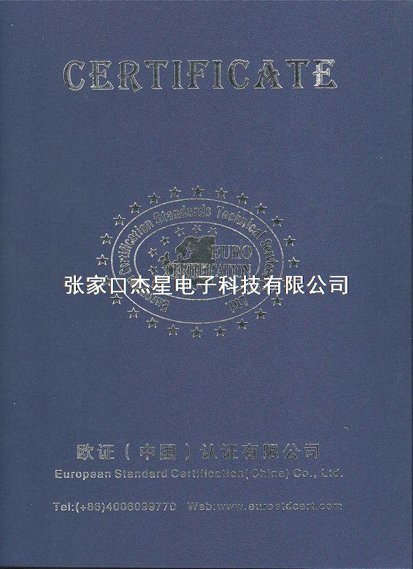 产品资质CE认证2