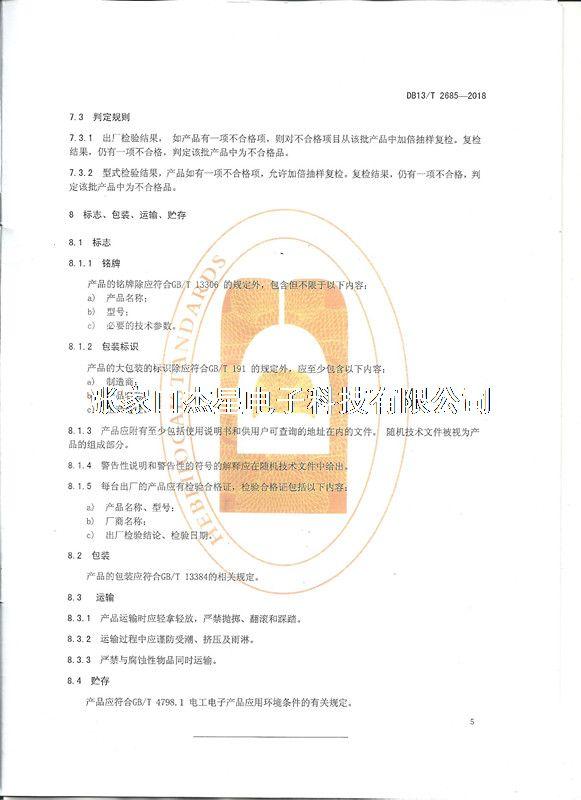 产品资质地方标准-07(河北省地方标准制定企业)