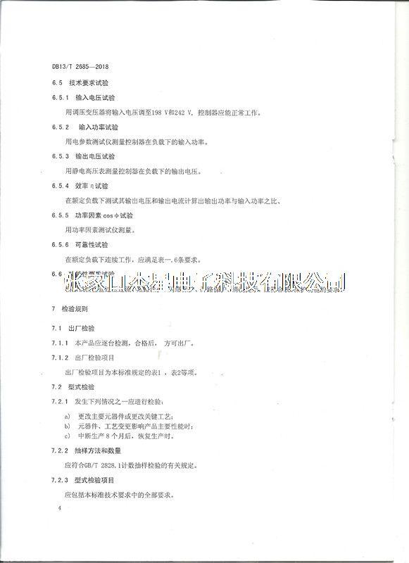 产品资质地方标准-06(河北省地方标准制定企业)