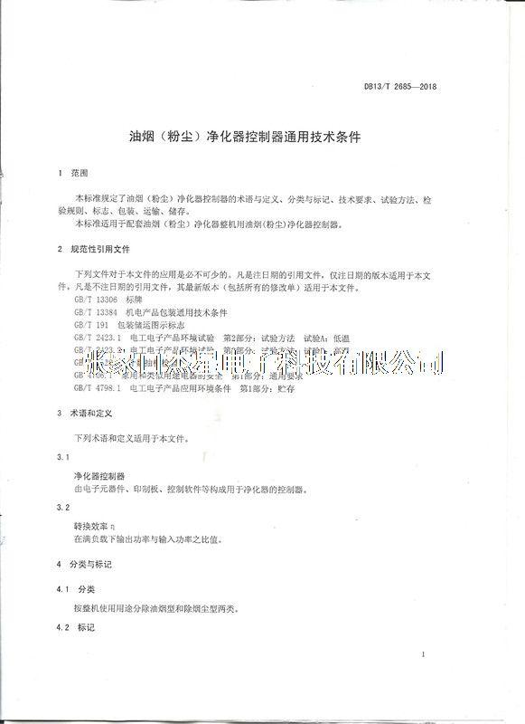 产品资质地方标准-03(河北省地方标准制定企业)