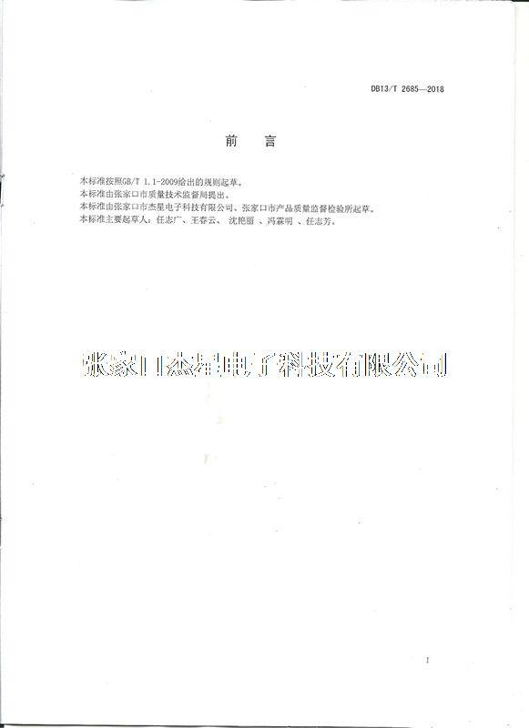 产品资质地方标准-02(河北省地方标准制定企业)