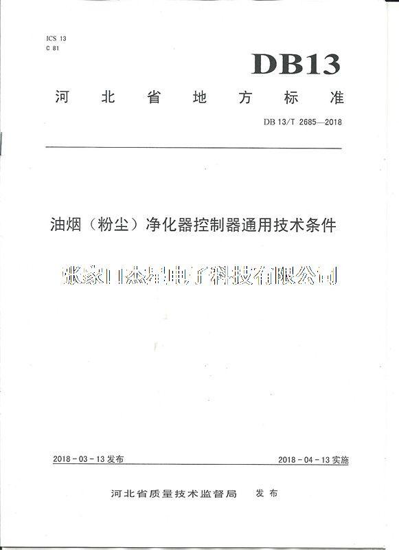 产品资质地方标准-01(河北省地方标准制定企业)