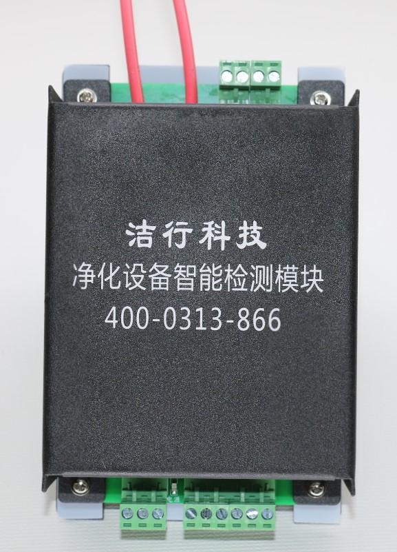 洁行全智能电源净化设备智能检测模块