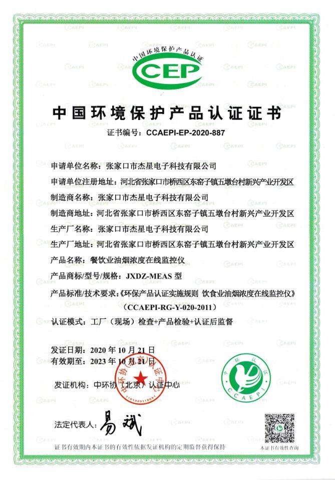产品资质中国环境保护产品认证证书--在线监测仪