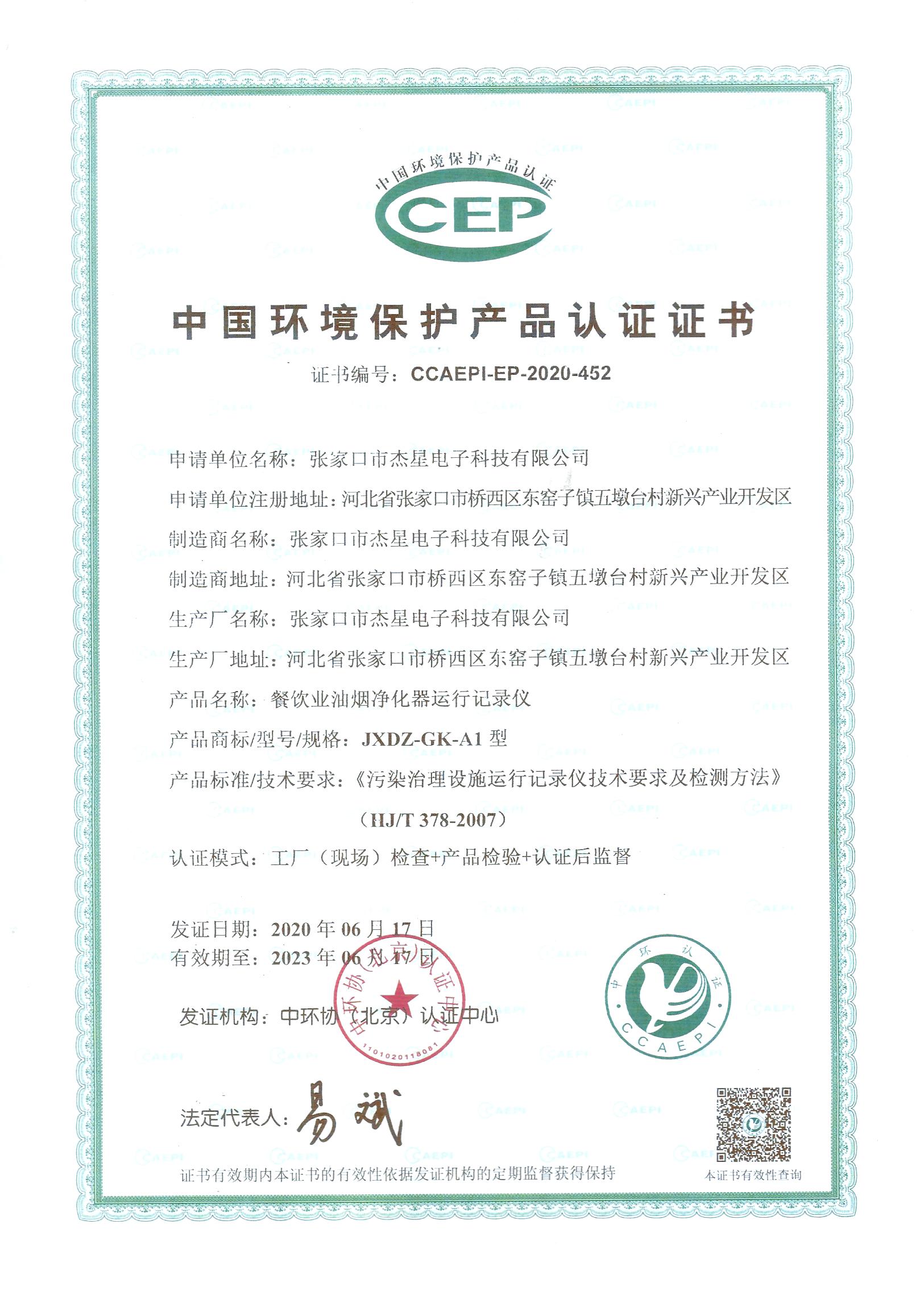 产品资质中国环境保护产品认证证书--运行记录仪